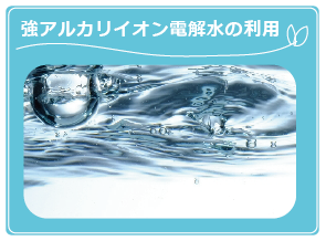 強アルカリイオン電解水の利用